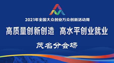 2021年全国大众创业万众创新活动周