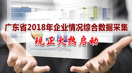 转发广东省经济和信息化委关于开展2018..