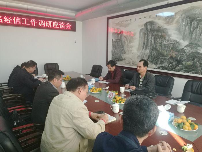 2月13日丁德亮同志到信宜市科工商务局调..