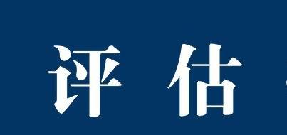 龙8娱乐娱乐网_龙8国际游戏娱乐_龙8国际pt官方下载—资产土地房地产评估