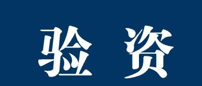 龙8娱乐娱乐网盈恒信会计师事务—验资